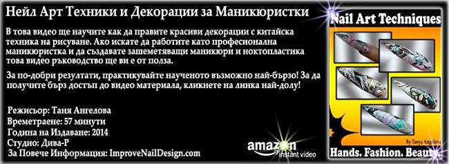 Нейл Арт Техники и Декорации